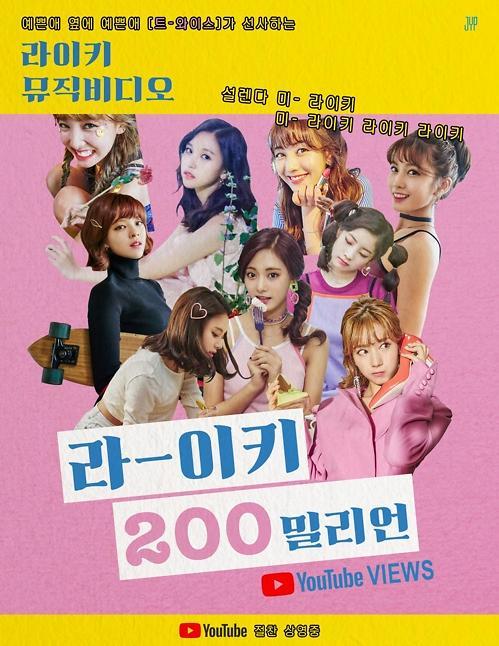 TWICE热曲《Likey》MV播放量破2亿