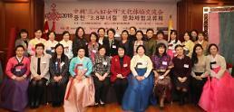 """.2018中韩""""三八妇女节""""文化体验交流会在首尔举行."""