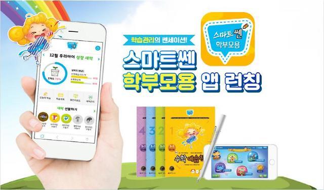 스마트쎈, 학부모 전용 자녀 학습 관리 앱 출시