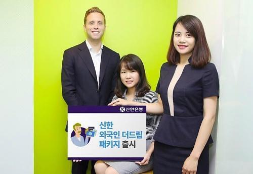 外国人在韩买房不是梦 新韩银行推出外籍顾客专用全税贷款