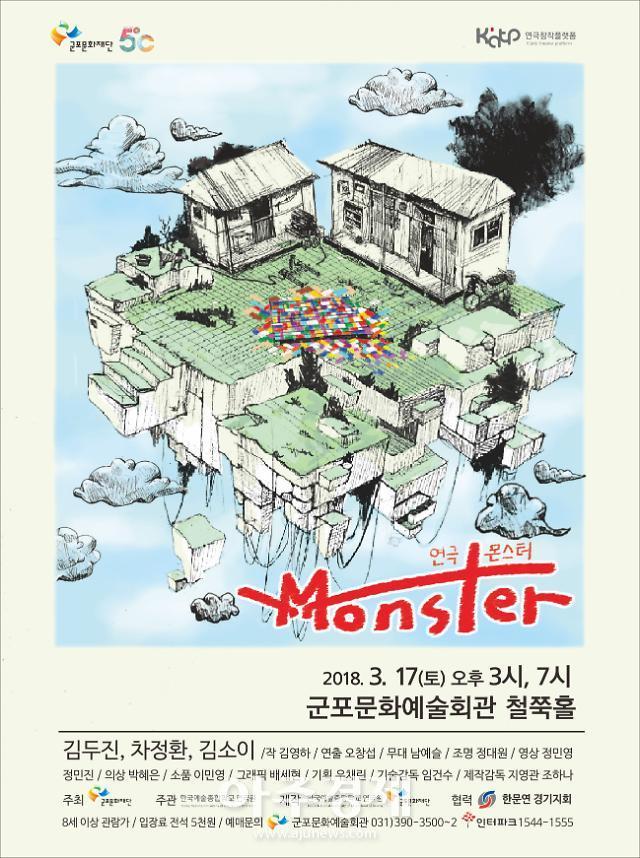 군포문화재단 한예종 연극 <몬스터> 공연