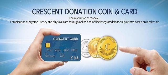 '전 세계로 도약하는 크레센트 기부 코인'