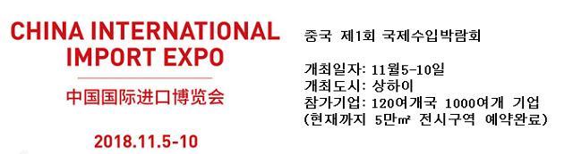 """""""1000여개 기업들 우르르"""" 중국 국제수입박람회 참가 예약신청 폭주"""
