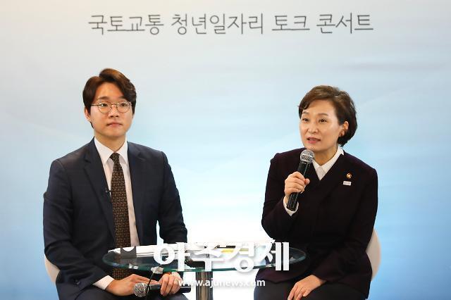 """김현미 국토부 장관 """"내달 국토교통 청년 일자리 로드맵 발표할 것"""""""