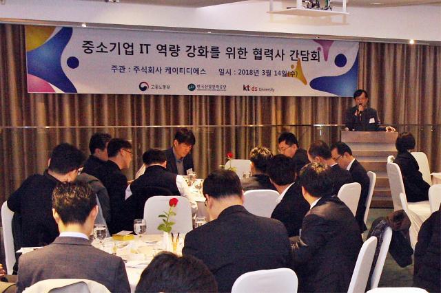 KT DS, 중소기업 IT 역량 강화로 '협력사 동반성장' 이끈다