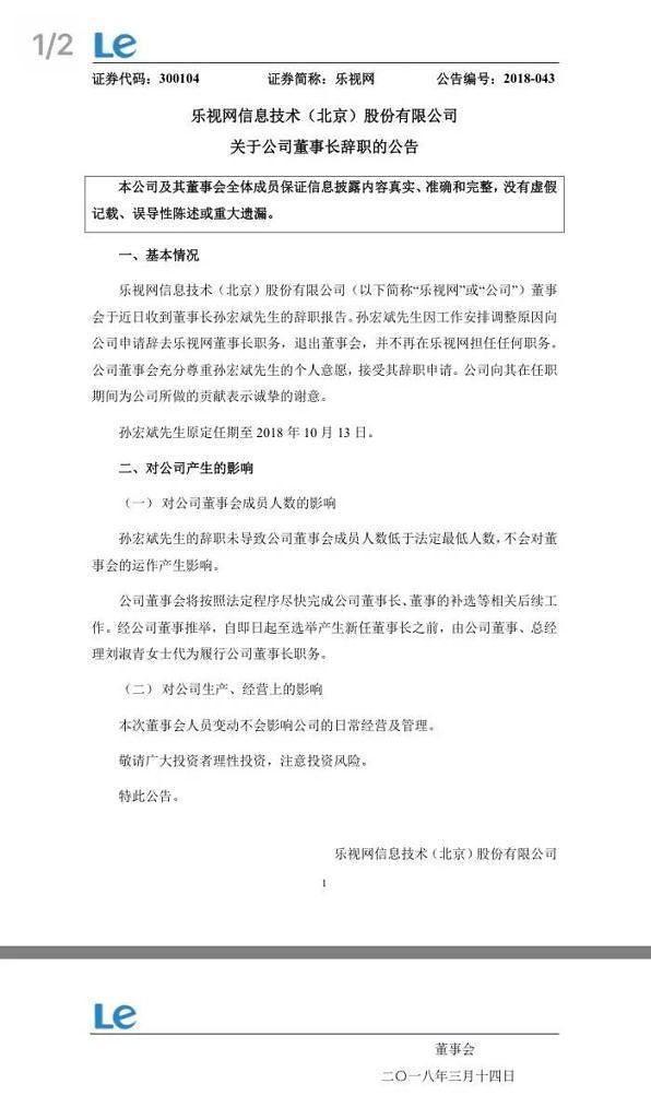 [중국증시] 중국판 넷플릭스 러에코, 사라질까...쑨훙빈 물러나