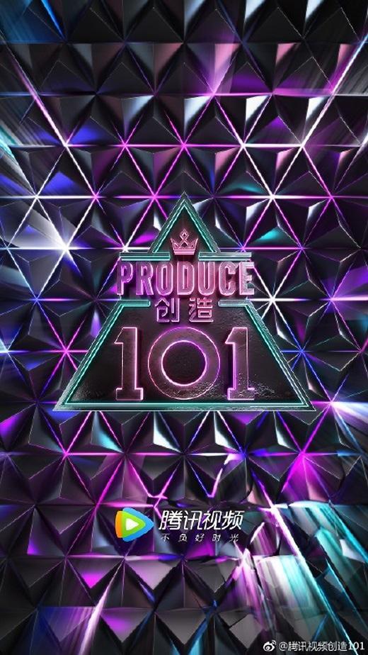 这次是正版!中国版《创造101》将于4月播出