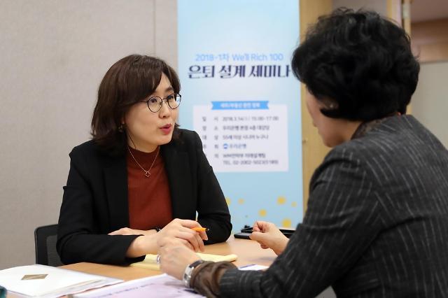 우리은행, 웰리치100 은퇴설계 세미나 개최