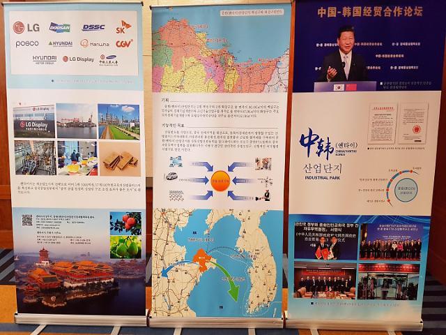 """""""携手合作,共赢未来""""  山东省-韩国经贸合作交流会在首尔举行"""