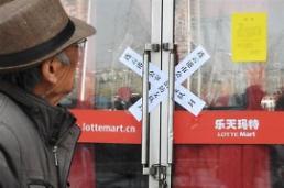 .中国乐天玛特抛售取得进展 利群集团正进行实地考察.