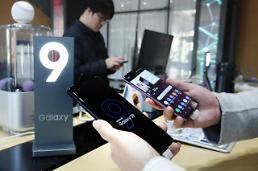 .三星新旗舰Galaxy S9在全球70个国家和地区发售.