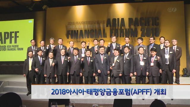 [영상] 2018 아시아·태평양금융포럼(APFF) 개최