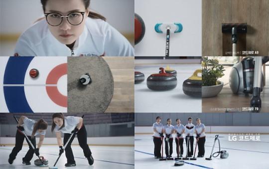冰壶运动员人气冲天 代言LG最新无线扫地机