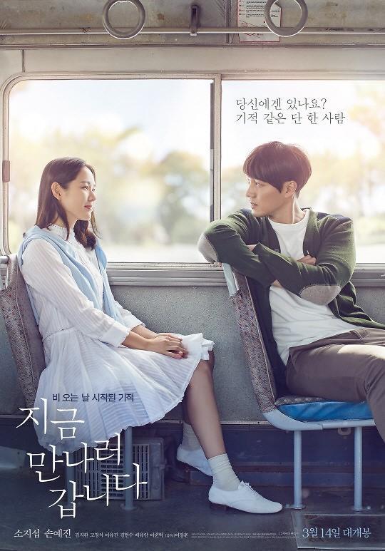 《现在,很想见你》首周票房创韩国爱情片历史纪录