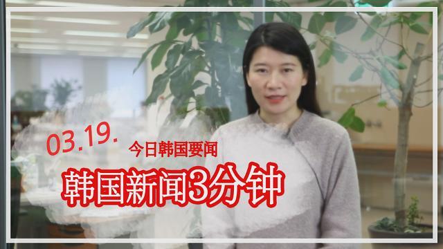 [韩国新闻3分钟] 今日韩国要闻 0319