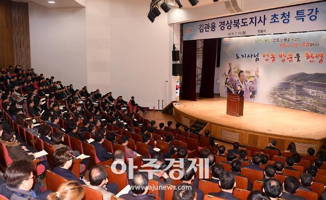 김관용 경북도지사... 안동을 백신산업 메카로 집중 육성