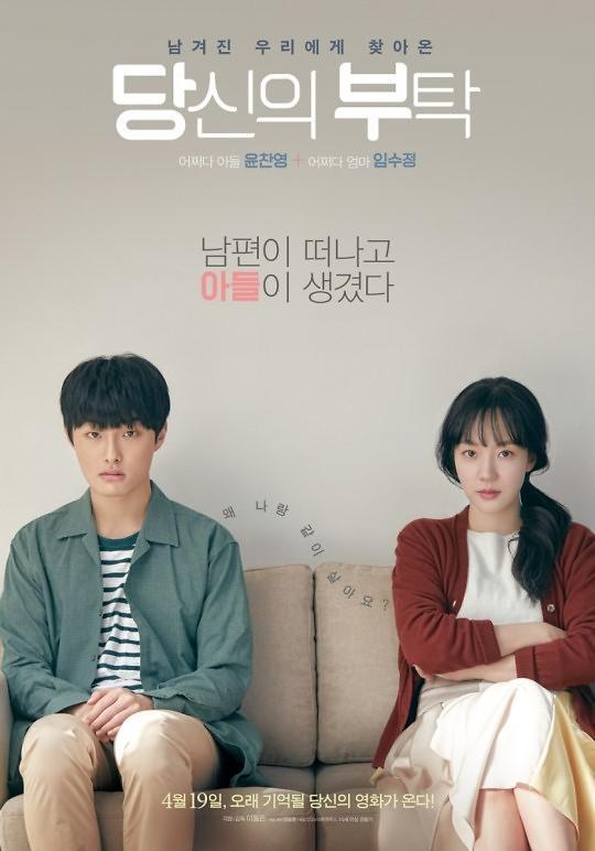 林秀晶主演新片《你的拜托》 4月19日韩国上映