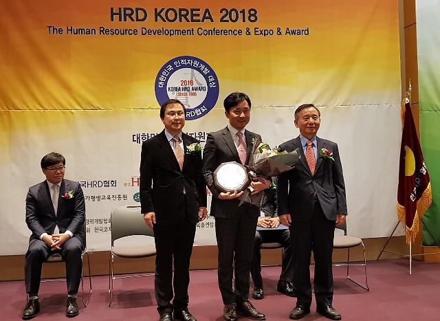에스원, 2018 인적자원개발 종합대상 수상