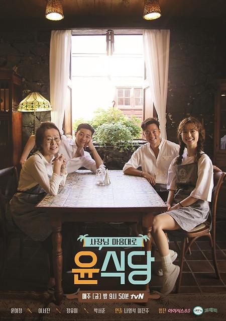 《尹食堂2》圆满收官 最高收视率16%创tvN新纪录