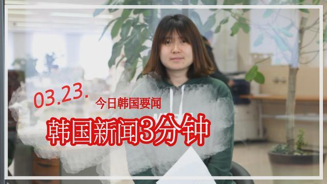 [韩国新闻3分钟] 今日韩国要闻 0323
