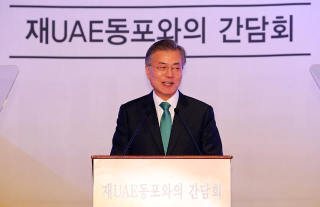 韩政府审议通过总统修宪案 文在寅电子审批