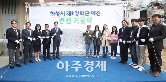 화성시 서울 상도동서 '제1장학관 이전 건립' 첫삽