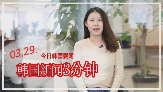 [韩国新闻3分钟] 今日韩国要闻 0329