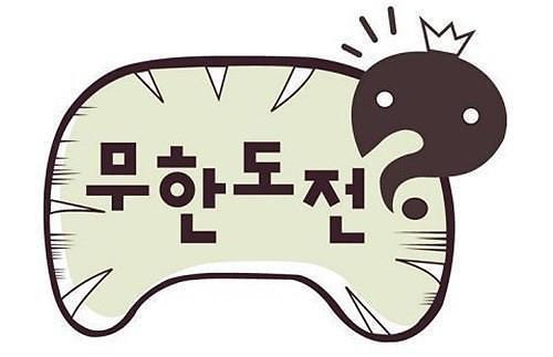 13年的欢笑与感动——韩国国民综艺《无限挑战》走入历史