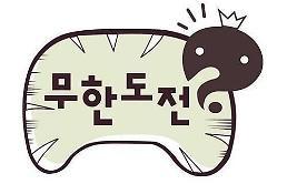 .13年的欢笑与感动——韩国国民综艺《无限挑战》走入历史 .