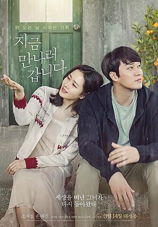 韩片《现在,很想见你》台湾人气旺