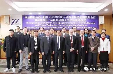 옌타이 예다센터, 캐나다 앨버타 대학교 합작회사와 협의서 체결 [중국 옌타이를 알다(293)]