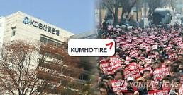 .Kumho Tires union and management sign agreement to normalize operation .