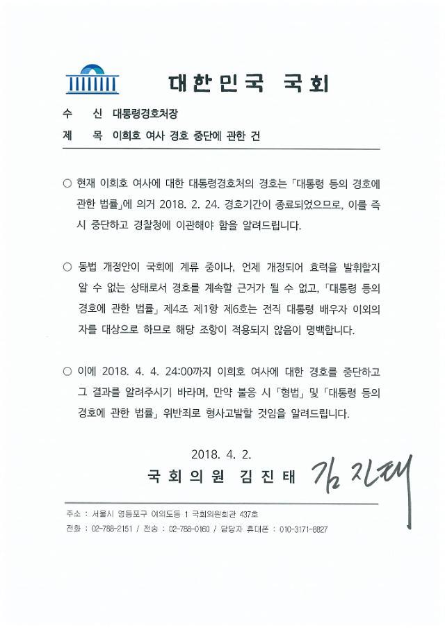 """김진태 """"靑 경호처, 이희호 여사 경호 중단하라…형사고발할 것"""""""