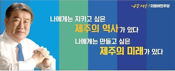 """김우남 """"대통령 참석 역사상 처음이라는 원 지사"""" 막말"""