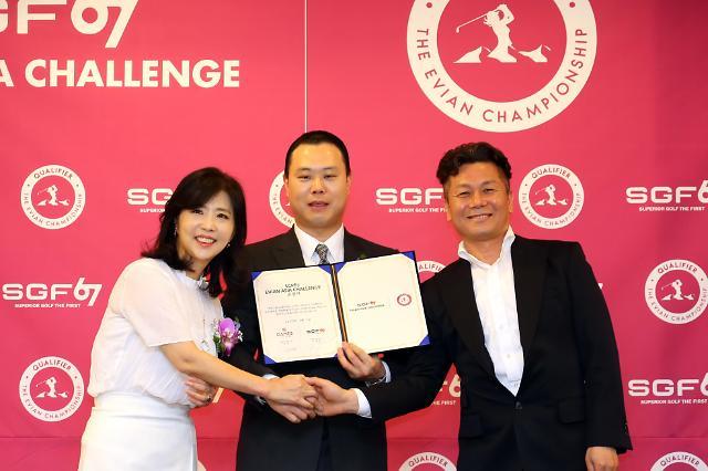 에비앙챔피언십 꿈이 현실로...SGF67, 에비앙아시아챌린지 개최