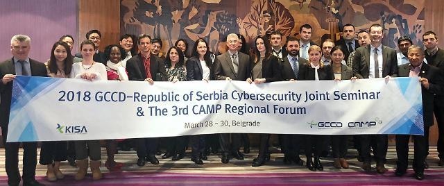 KISA, 세르비아·마케도니아 사이버보안 세미나 및 포럼 개최