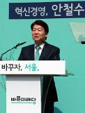 .安哲秀发表首尔市长竞选宣言.