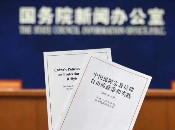 중국 종교백서 발간…'중국식 종교' 청사진 제시