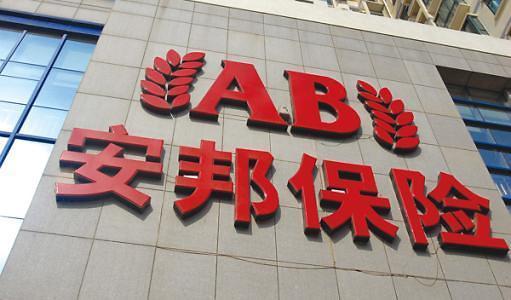 중국, 안방보험 10조원 공적자금 투입…전략적 주주도 물색