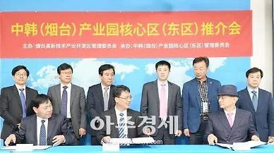 옌타이 고신구, 공주서 '한중(옌타이)산업단지 설명회' 개최 [중국 옌타이를 알다(295)]