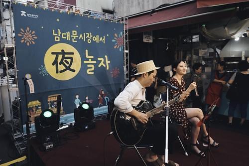 来玩吧!7日起南大门市场每周六将举行夜间庆典