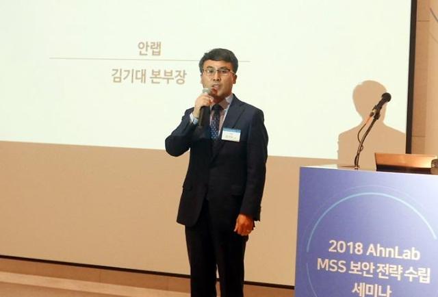 안랩, '2018 안랩 MSS 보안 전략수립 세미나' 개최