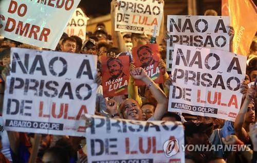 [글로벌포토] 브라질 룰라 전 대통령 곧 수감..대선 출마 어려워져