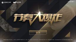 .韩流明星成游戏主角 娱乐公司联手游戏企业进军海外.