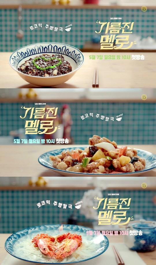 张赫、郑丽媛主演SBS新剧《油腻的Melo》5月7日首播