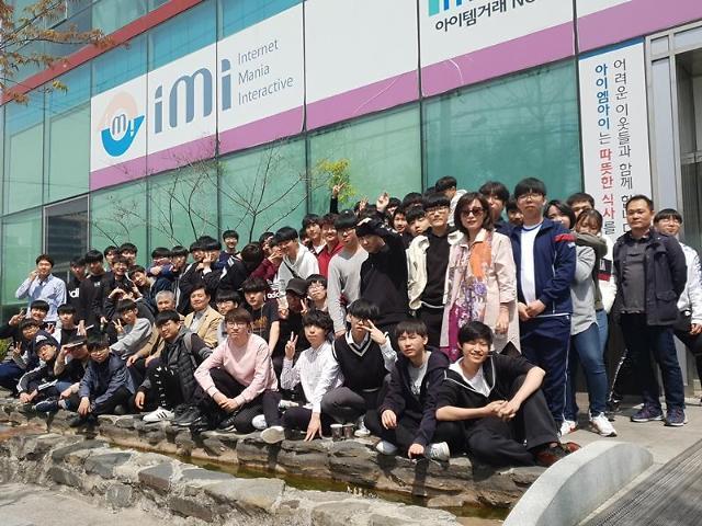아이템매니아 아이엠아이, 한국게임과학고 현장학습 지원