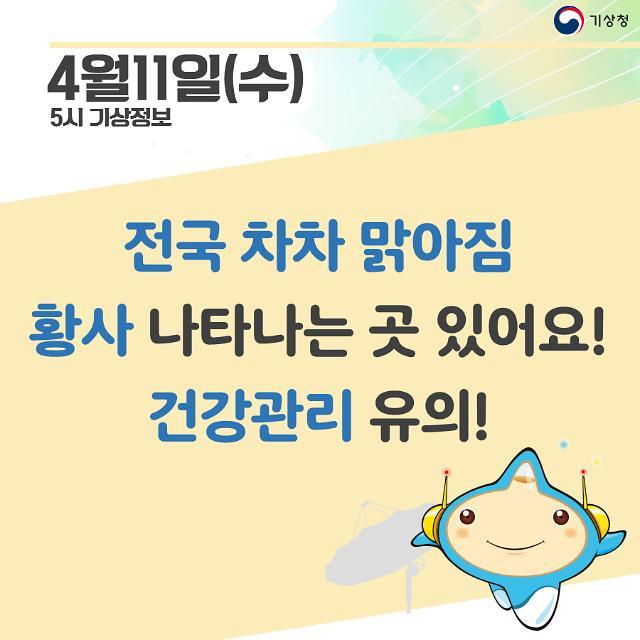 [오늘날씨 카드뉴스]따뜻한 봄 바람 속 황사 유입 마스크 필수 건강관리 유의!