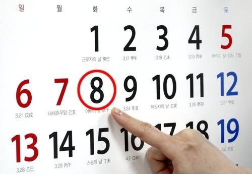韩国今年5月8日父母节不放假