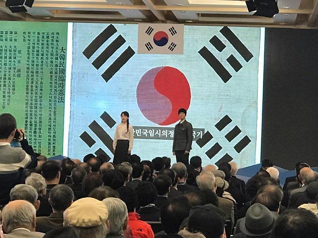 大韩民国临时政府成立99周年纪念活动明日举行