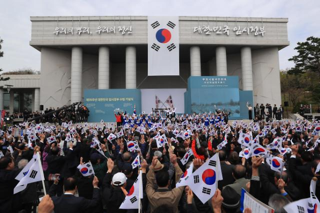 大韩民国临时政府成立99周年纪念活动隆重举行